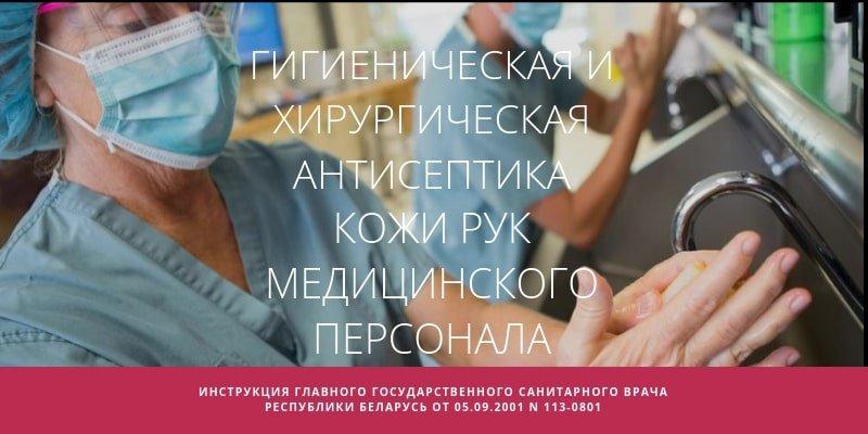 Инструкция Главного государственного санитарного врача Республики Беларусь от 0-.09-2001 N 113-0801