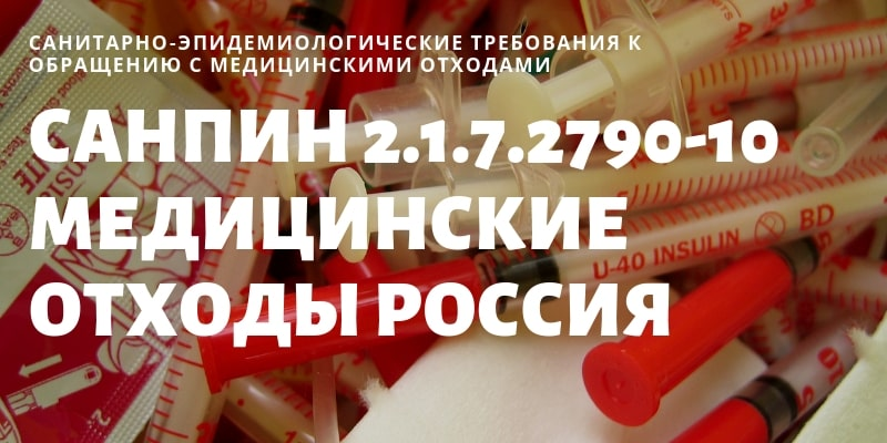 медицинские отходы россия