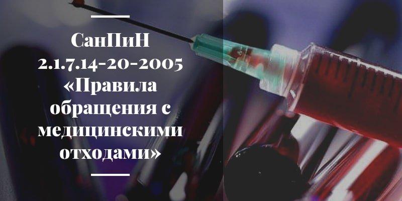 САНПИН 2.1.7.14-20-2005 МЕДИЦИНСКИЕ ОТХОДЫ БЕЛАРУСЬ